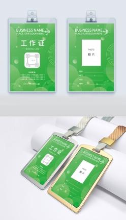 清新綠色工作證