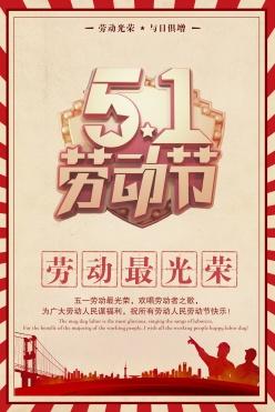 51勞動節PSD分層海報
