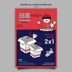 中式食品海報模板設計