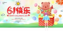 61快樂PSD兒童節海報