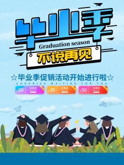 畢業季PSD促銷活動海報