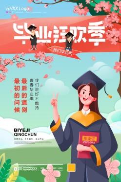 畢業狂歡季宣傳海報設計