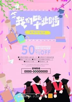 我們畢業啦PSD免費海報