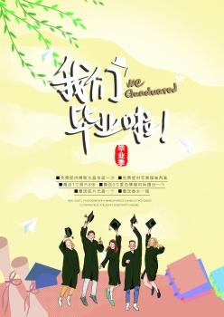 畢業季廣告海報模板設計