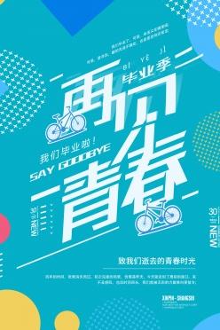 畢業季廣告海報設計PSD