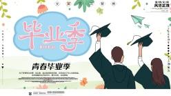 青春畢業季廣告海報設計