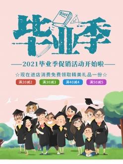 畢業季促銷活動海報設計