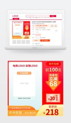 橙紅色動感促銷電商主圖