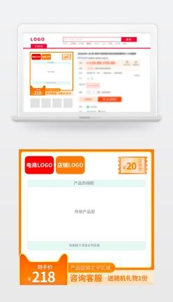 橙色動感促銷電商主圖