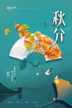 中國傳統節氣秋分海報設計