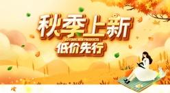 秋季上新PSD廣告海報