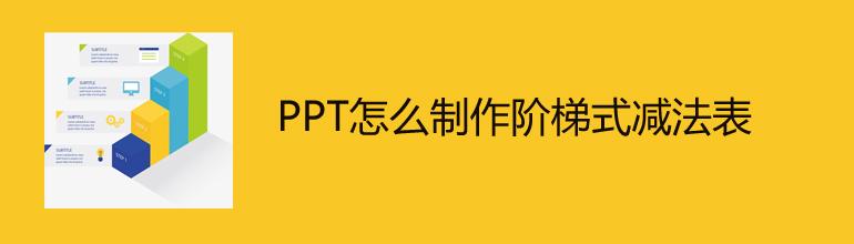 PPT怎么制作階梯式減法表